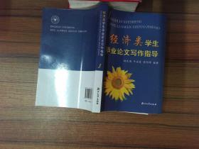 经济类学生毕业论文写作指导..-.-.