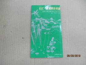长江,江南旅游图册