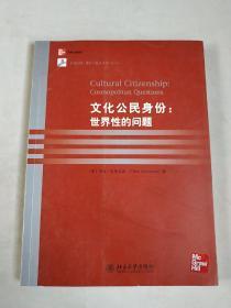文化公民身份:世界性的问题