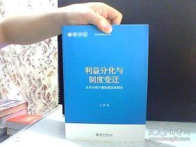 当代中国治理研究丛书·利益分化与制度变迁:当代中国户籍制度改革研究