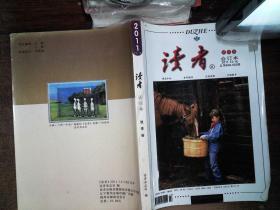 读者 秋季卷 合订本2011.13-18总第498-503期