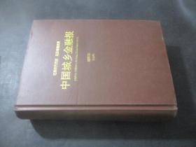 中国城乡金融报 缩印本 2012年