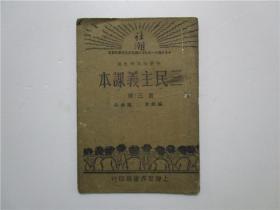 民国21年版 小学初级学生用 三民主义课本 第三册