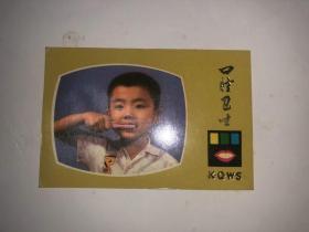 老卡片  口腔卫生宣传卡  反面是儿歌  天津市口腔医院卫生宣传教育所