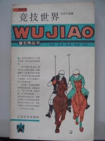 竞技世界-五角丛书:五角丛书·第四辑