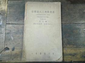 民国版-奈尔孙氏三角对数表(稀少版本)