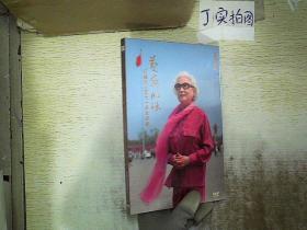 艺海明珠 红线女从艺七十周年访谈(DVD) (未开封).
