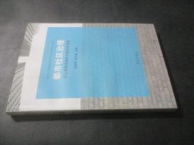 都市社区治理:以上海建设国际化城市为背景