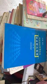企业孵化原理----科技创业管理丛书