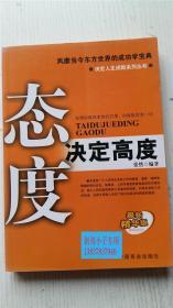 态度决定高度 张然 编著 中国商业出版社 9787504464422