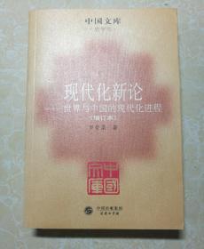 现代化新论:世界与中国的现代化进程(增订本)