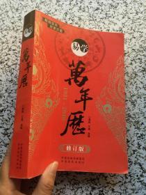 易学万年历(1931--2040)修订版