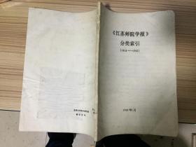 《江苏师范学报》分类索引(1956-1982)
