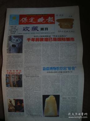 2004年3月28日《保定晚报-收藏周刊》(千年前敦煌已是国际都市)