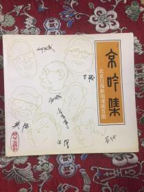 京吟集:北京日报新闻漫画百图(徐进 孙以增 王复平 签名本)