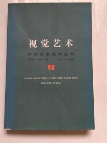 东方文艺美学丛书:视觉艺术/王伟明、王德广 著