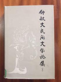 钟敬文民间文学论集(下)【 布面精装本】馆藏