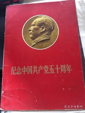 纪念中国共产党五十周年(48张)