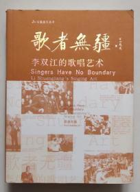 保证正版 9787503323775 军旅音乐丛书 歌者无疆 李双江的歌唱艺术