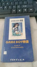 GAME BOY特辑