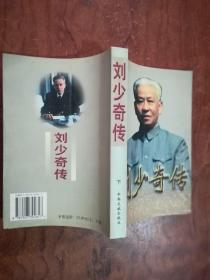 【刘少奇传(下册)1版1  品佳