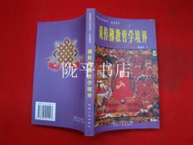 藏传佛教哲学境界