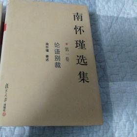 南怀瑾选集第一,二,三卷(三本合售)