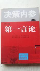 第一言论;决策内参第一辑 人民论坛 编 华文出版社 9787507529173