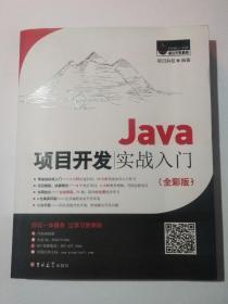 Java项目开发实战入门(全彩版)(附1张DVD)