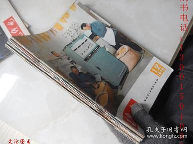 无线电1976年1-2.4.6.7.8.10.12期【7本合售】