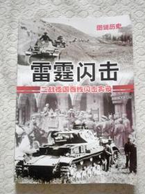 图说历史:雷霆闪击--二战德国西线闪击实录