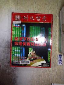 科技智囊 2012 7
