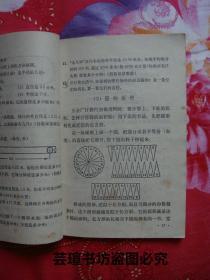 辽宁省课本算术:《课本》第八册(小学小学,有毛城v课本海蓝文革图片