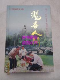 悲喜人间(客家山歌音乐电视剧选集)——陈昌环著并签赠