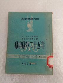 和平战线文丛;狱中狱外二十五年 1952年初版(馆藏书)