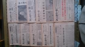 浙江科技小报66年49.50.51.52.53.54.55.56.57.58.共10期