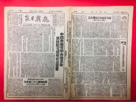 1942年7月7日【抗战日报】第215期 中国共产党中央委员会为抗战五周年纪念宣言,朱德文章,八路军新四军
