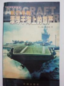 航空母舰:漂浮于海上的尊严