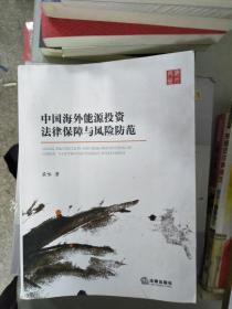 特价!中国海外能源投资法律保障与风险防范9787519708696