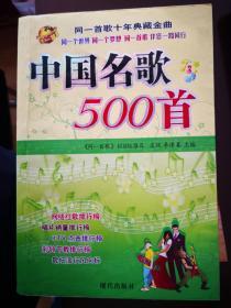 中国名歌500首【南车库】107