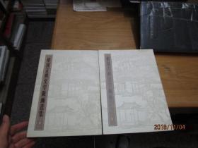 中国古典文学版画选集 [上下二册全] 1981年一版一印