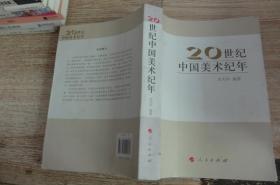 20世纪中国美术纪年
