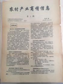 内部刊物创刊号:农村产业商情信息总第1期