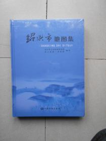 绍兴市地图集(原塑封未拆开)