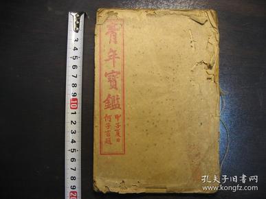 民国七年(1918年)青年宝鉴(先正格言)一册全