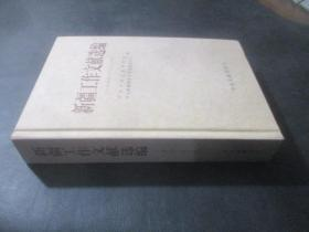 新疆工作文献选编:一九四九——二〇一〇年  精装