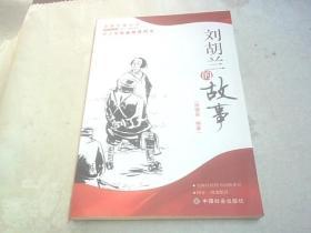刘胡兰的故事