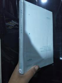 八月未央:精装(2000-2013)