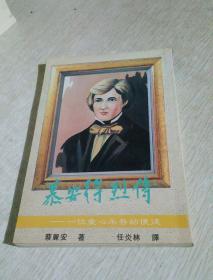 慕安德烈传(增订版)