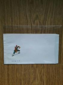 水浒人物空白信封——李俊